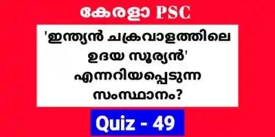 Expected GK | LDC | LGS | Degree Prelims Quiz - 49