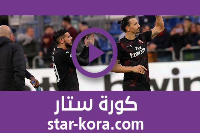 مشاهدة مباراة ميلان وكالياري بث مباشر كورة ستار اون لاين لايف 01-08-2020  الدوري الايطالي