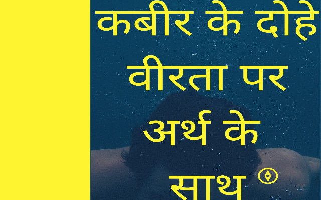 kabir ke Dohe virta per with meaning