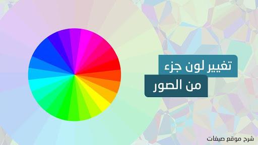تغيير لون جزء من صورك