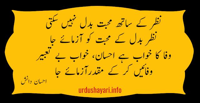 Nazar ke Sath Mohabbat badal nahi sakti  2 line urdu shayari on wafa, mohabbat, khawaab Ehsaan Danish