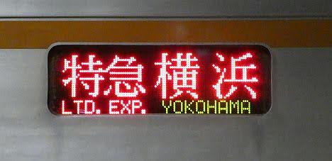 東急東横線 特急 横浜行き3 東京メトロ7000系