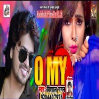 O My Dear (Vishal Gagan) lagal ba tohara se bhojpuri song 2019