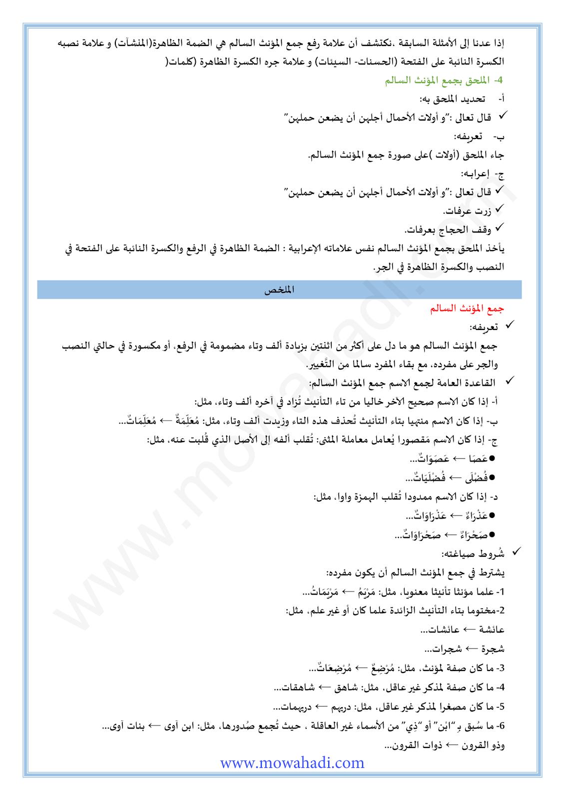 صوغ جمع المؤنث السالم و إعرابه-2