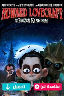 مشاهدة وتحميل Howard Lovecraft and the Kingdom of Madness 2018 مترجم عربي