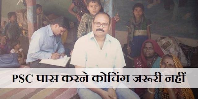 बिना कोचिंग PSC परीक्षा पास करने का सबसे सरल तरीका | MP NEWS