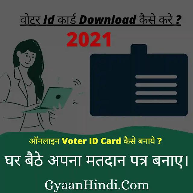 Voter-ID-Card-को-डाऊनलोड-कैसे-करे-नया-वोटर-कार्ड-कैसे-बनाये।-2021
