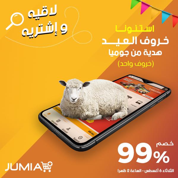 للمصريين احصل على فرصه للحصول على خروف العيد هديه مجانيه من جوميا مصر