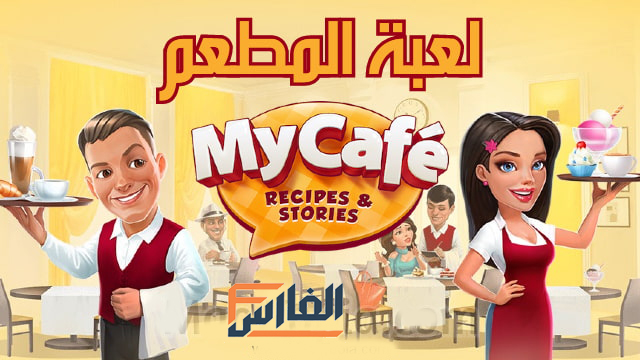My Cafe,لعبة المقهى,تحميل لعبة المقهى,تنزيل لعبة المقهى,تحميل لعبة My Cafe,تنزيل لعبة My Cafe,تحميل لعبة المطعم,تنزيل لعبة المطعم,,