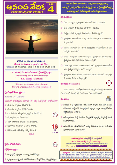 Ananda vedika daily activity
