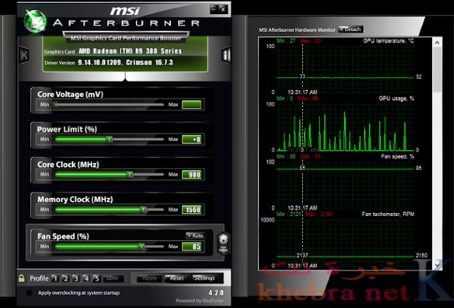 3-  كسر سرعة البطاقة الرسومية GPU
