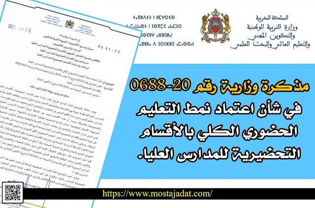 مذكرة وزارية رقم 0688-20: في شأن اعتماد نمط التعليم الحضوري الكلي بالأقسام التحضيرية للمدارس العليا.