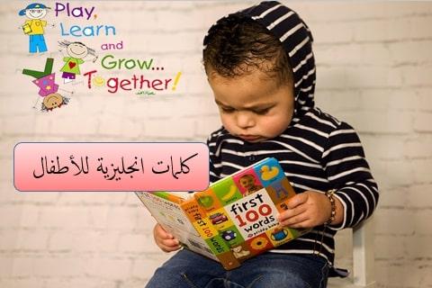 كلمات انجليزية للاطفال