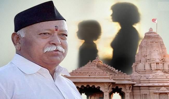 राम मंदिर पर SC के फैसले से पहले RSS की अपील, जो भी निर्णय आए, उसे खुले मन से करें स्वीकार