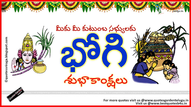 Bhogi Greetings wishes in Telugu