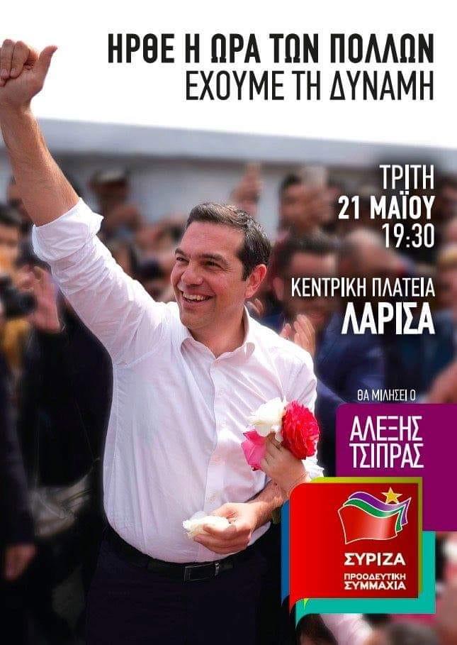 Στη Λάρισα σήμερα ο Αλέξης Τσίπρα - Στην Κεντρική Πλατεία η κεντρική του ομιλία