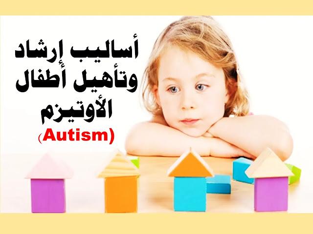 أساليب إرشاد وتأهيل أطفال الأوتيزم (Autism)