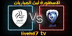 موعد مباراة الشباب والهلال اليوم بتاريخ 23-09-2021 الدوري السعودي