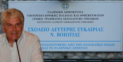 ORCHOMENOS-PRESS: Καθημερινά οι εγγραφές στο ΣΔΕ Ορχομενού ... για όσους  ενήλικες θέλουν να αποκτήσουν απολυτήριο Γυμνασίου