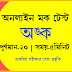 Math Online Mock Test in Bengali For Competitive Exams -গণিত MCQ
