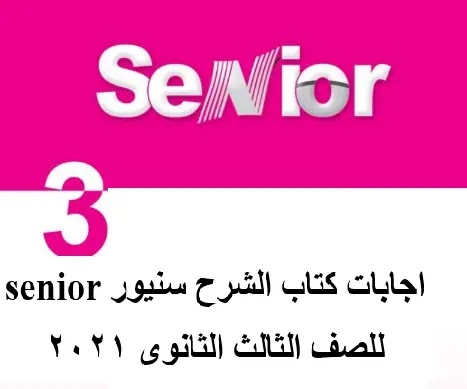 اجابات كتاب الشرح سنيور senior  للصف الثالث الثانوى 2021