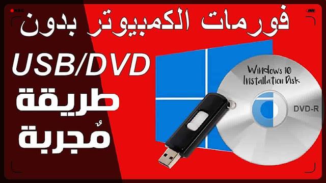 فورمات للكمبيوتر بدون dvd أو فلاشة usb فورمات الويندوز بدون سيدي او فلاش