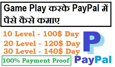 internet se paise kaise kamaye, earn money by playing games on android, how to earn money from paypal, android phone se paise kaise kamaye, ghar baithe paise kamaye, word search game, bubble shooter