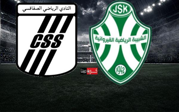 مشاهدة مباراة الصفاقسي وشبيبة القيروان اليوم فى الدورى التونسى بث مباشر 23-2-2020
