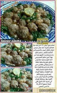 oum walid wasafat ramadan 2021 وصفات ام وليد الرمضانية 132