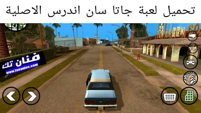 تحميل لعبة جاتا سان اندرس الاصلية Gta San Andreas 2021 للأندرويد والكمبيوتر