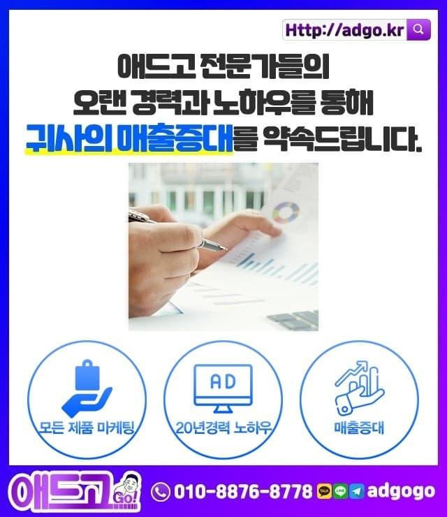 학정역소셜미디어광고