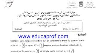 اختبار المعارف مادة الرياضيات للسلك الثانوي 2020