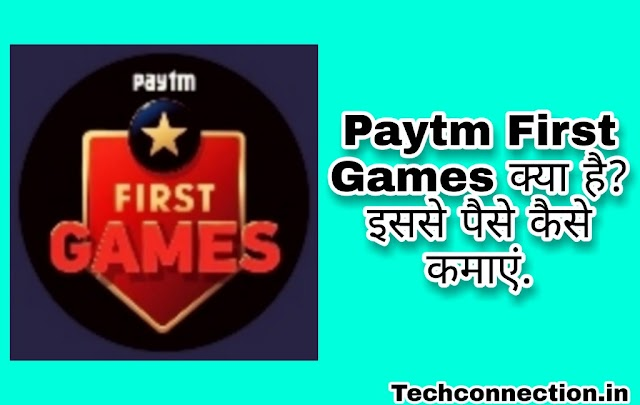 Paytm First Games क्या है? इससे पैसे कैसे कमाएं। techconnection.
