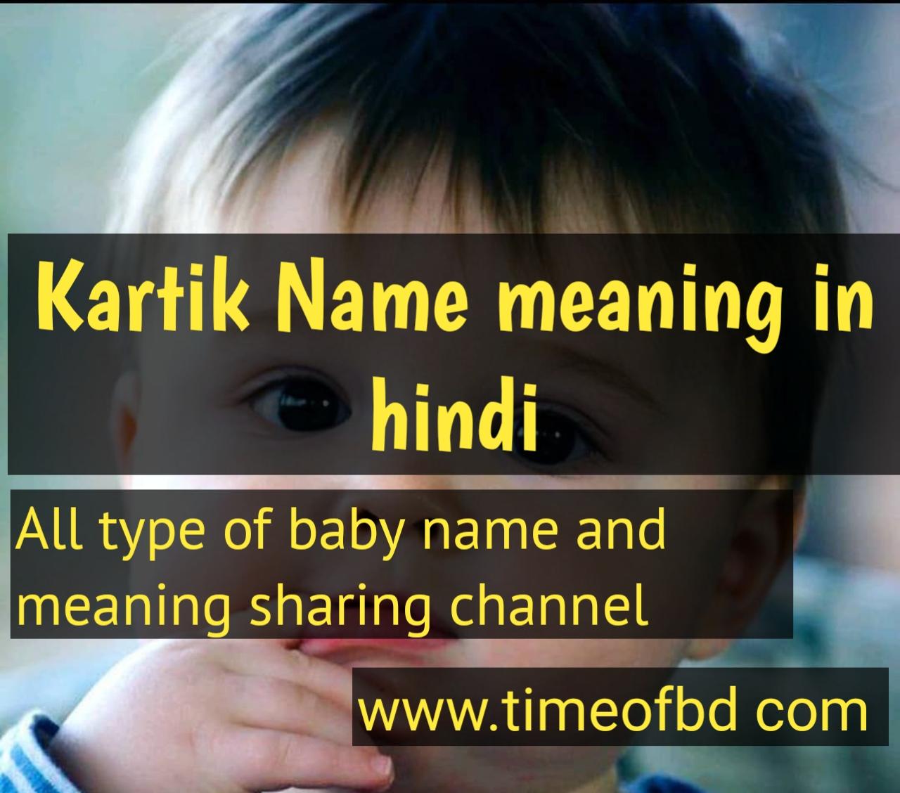 kartik name meaning in hindi, kartik ka meaning ,kartik meaning in hindi dictioanry,meaning of kartik in hindi