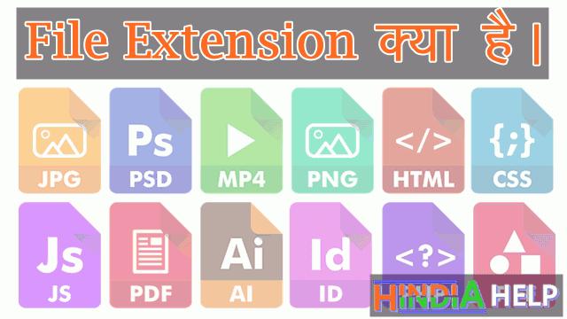 यदि किसी फाइल में Extension Name नहीं होता है तो वह फाइल Open नहीं हो सकती है क्योंकि इस फाइल को Support करने का कोई भी App नहीं होगा इसलिए Open भी नहीं होगी.