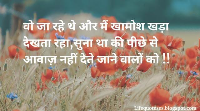 broken heart status for whatsapp in hindi font