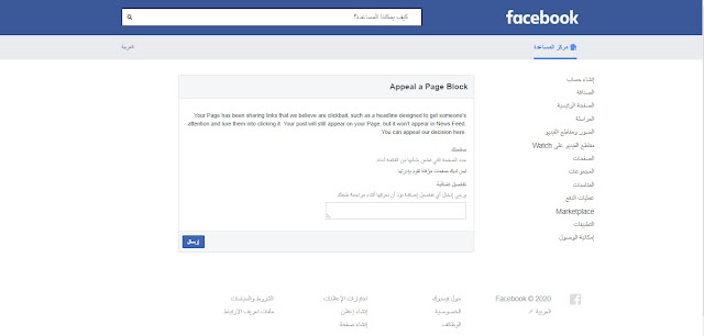 الطريقة الصحيحة لتقديم طعن لصفحة فبس بوك تم الغاء النشر علية و لا يوجد رابط طعن