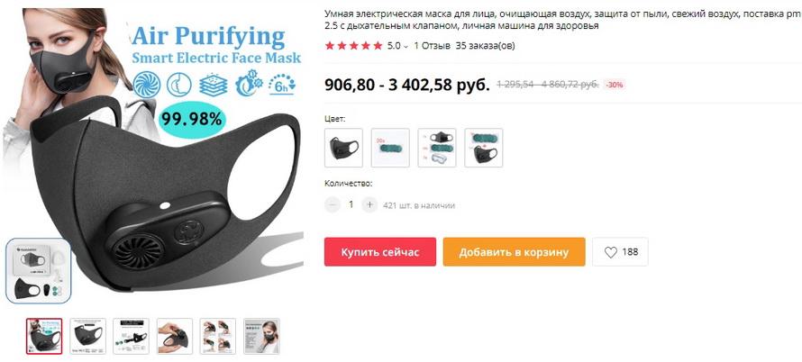 Умная электрическая маска для лица, очищающая воздух, защита от пыли, свежий воздух, поставка pm2.5 с дыхательным клапаном, личная машина для здоровья 5 слоев защиты для взрослых