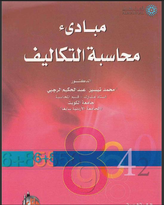 مبادئ محاسبة pdf