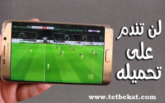 مشاهدة القنوات العربية والرياضية