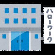 ハローワークのイラスト(建物)