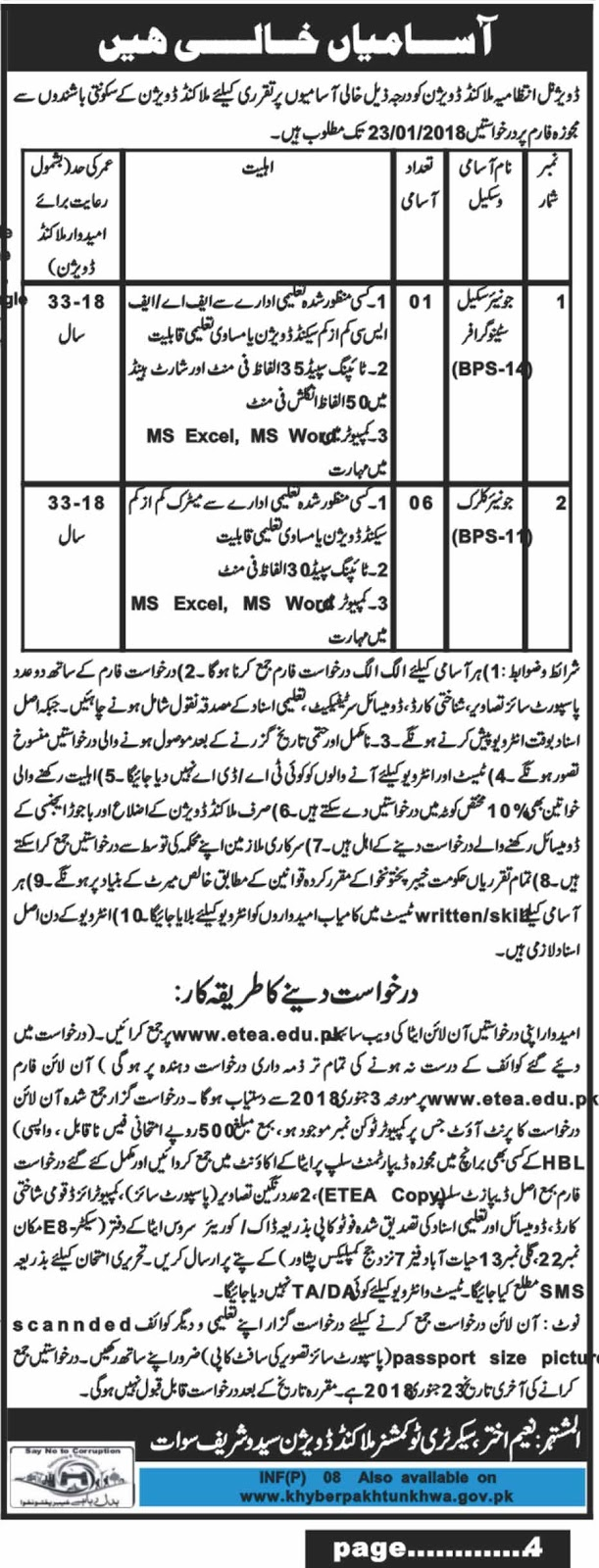 Stenographer, Junior Clerk Jobs In Malakand Division - ETEA Jobs 2018