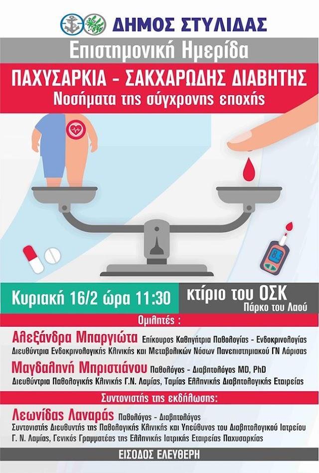 Στυλίδα: Επιστημονική ημερίδα για την παχυσαρκία & το σακχαρώδη διαβήτη