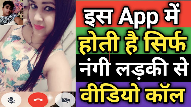 Random video chat live chat with Girl App Review