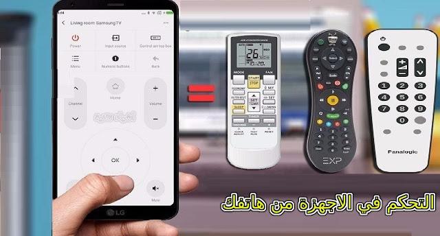 طريقة التحكم بجميع الاجهزة الكهربائية في منزلك عن طريق هاتفك الاندرويد