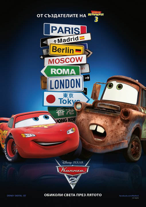 Auto Cars Wallpaper Mater And Lightning Mcqueen Cars 2