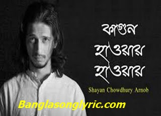 Fagun Haway Lyrics