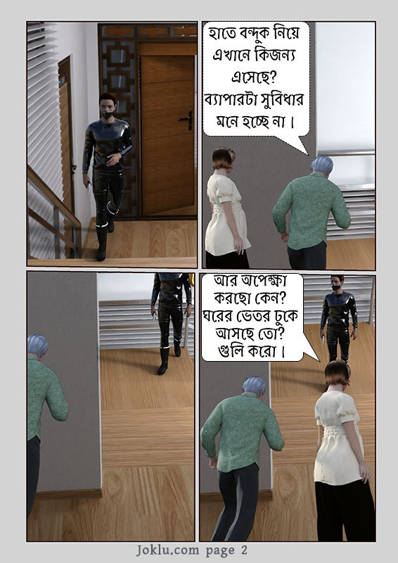 Wife killed Bengali comics page 2