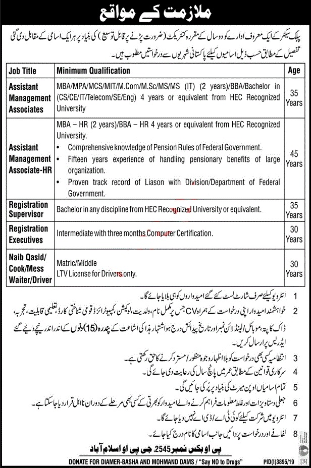 Public Sector Organization Management Posts Islamabad 2020