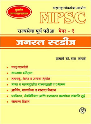 mpsc books pdf download marathi